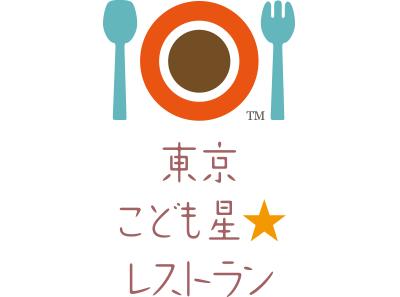 東京こども星レストラン