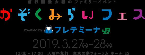 かぞくみらいフェス Powered by フレテミーナ JR東日本 2019.3.27(水)-28(木)10:00-17:00 入場料無料 東京国際フォーラム ホールE2
