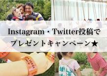 <strong>かぞみら開催記念★</strong><br/>Instagram、Twitterで家族写真を投稿すると、プレゼントが当たるキャンペーンを実施中★写真