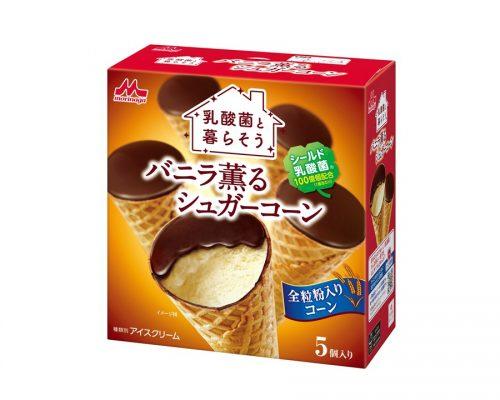 森永乳業の「シールド乳酸菌」が入った、からだに嬉しいシュガーコーンアイスを無料サンプリング!写真
