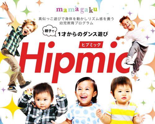 mamagaku 1歳前後からのダンス遊びHipmic(ヒプミック)発表会写真