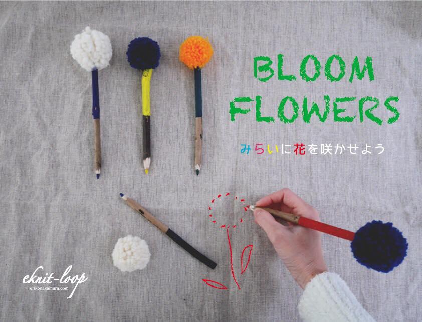 Bloom Flowers みらいに花を咲かせよう写真