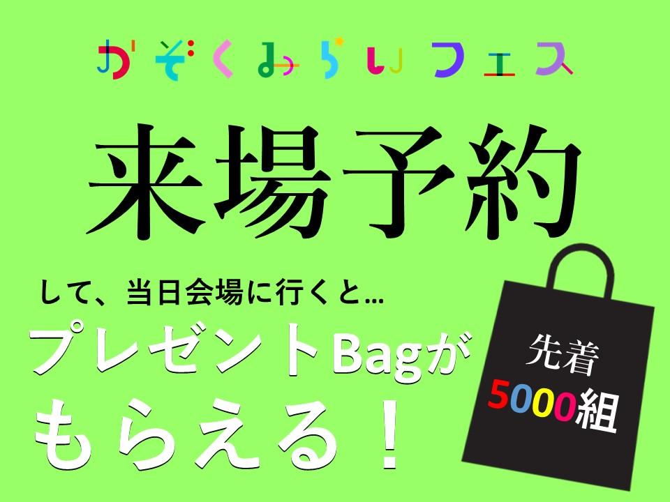プレゼントBagがもらえる来場予約は、3月27日で受付を終了いたしました。たくさんのご予約をいただき、ありがとうございました!写真