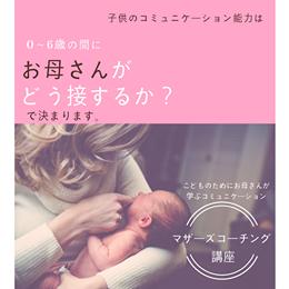 こどものためにお母さんが学ぶコミュニケーション【マザーズコーチング】講座写真