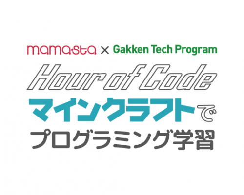 学研とママスタがコラボ!Hour of Codeマインクラフトプログラミングワークショップ写真