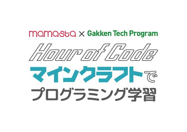 【参加無料】ママスタ×Gakken Tech Program『マインクラフトでプログラミング体験』写真