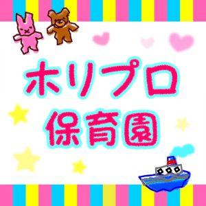電車好き集まれ!親子で電車を楽しもう♪南田裕介&安田美香サムネイル