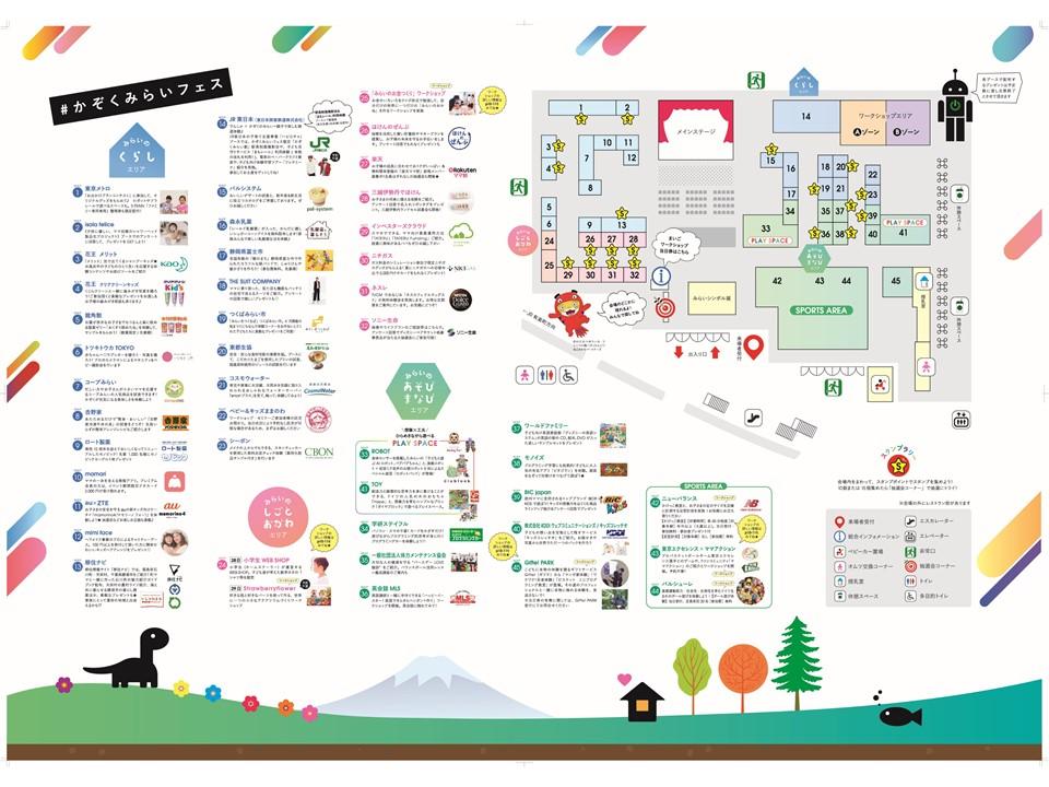 かぞくみらいフェス2018の会場MAPを公開しました。ぜひ来場前にご覧ください!写真
