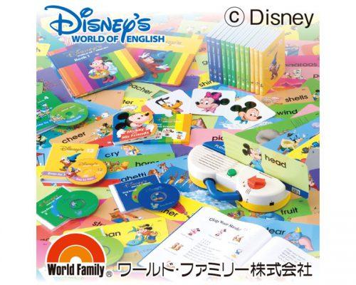 「ディズニーの英語システム」の英語の歌のCD、絵本、DVDが入った楽しいサンプルセットをプレゼント♪写真