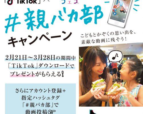子どもの動画を可愛く撮れる♡動画アプリ「TikTok」#親バカ部 スタート!DLでプレゼントも写真