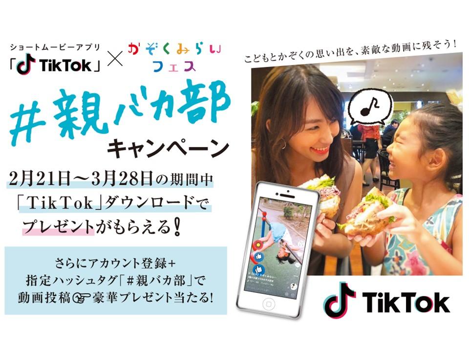 ダウンロードしておくとお得★ TikTok×かぞくみらいフェス<#親バカ部>キャンペーン写真