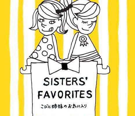 みらい型おやつ・次世代チョコレート「キャロブ」をこびと姉妹がご紹介。ぬりえコンテストも開催 写真